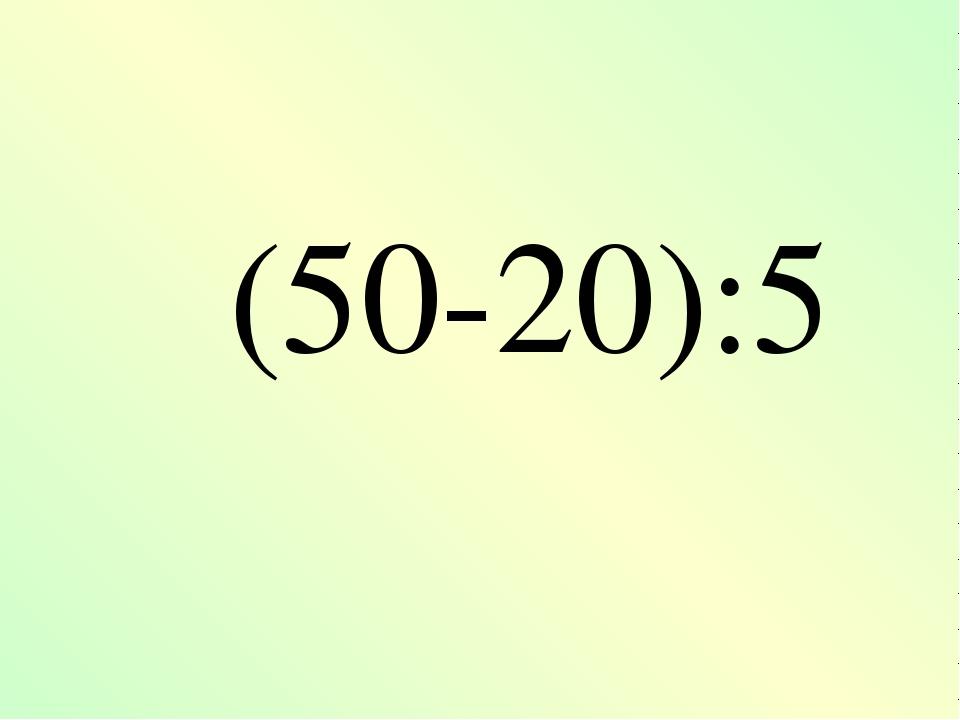 (50-20):5