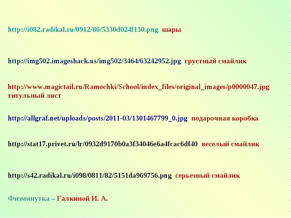 http://i082.radikal.ru/0912/86/5330d024f130.png шары http://allgraf.net/uploa...