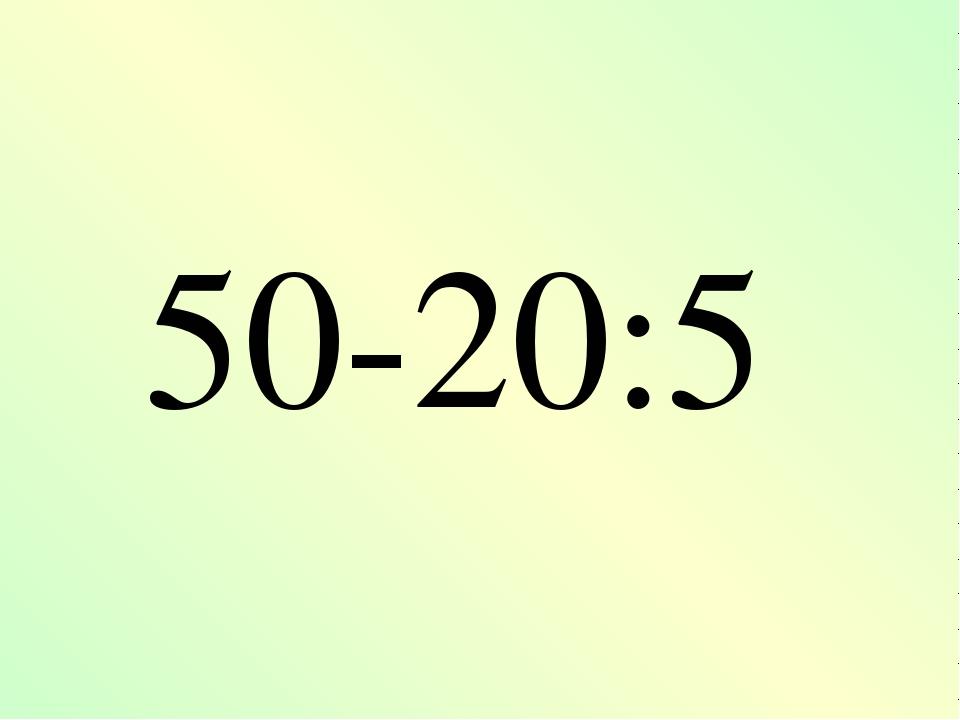 50-20:5
