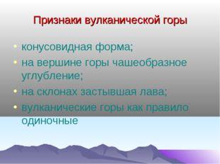 Признаки вулканической горы конусовидная форма; на вершине горы чашеобразное
