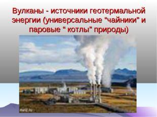 """Вулканы - источники геотермальной энергии (универсальные """"чайники"""" и паровые"""