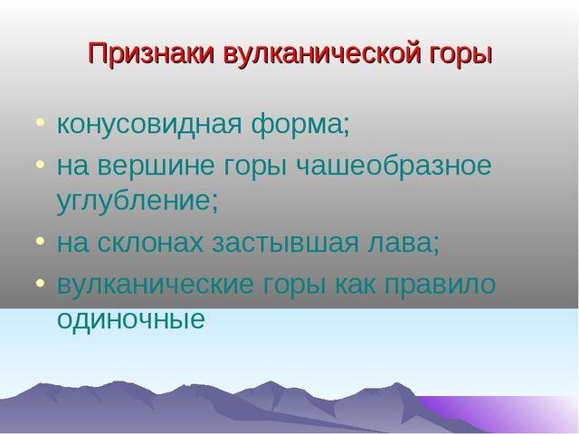 Признаки вулканической горы конусовидная форма; на вершине горы чашеобразное...