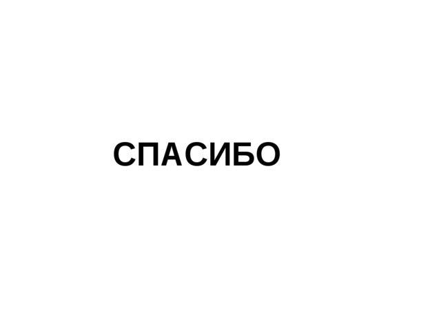 CПАСИБО