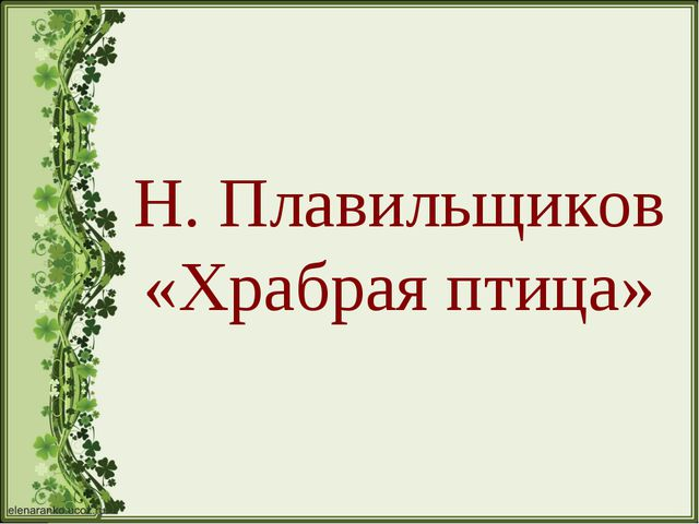 Н. Плавильщиков «Храбрая птица»