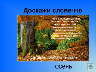 Доскажи словечко осень