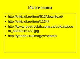 Источники http://viki.rdf.ru/item/513/download/ http://viki.rdf.ru/item/1134/