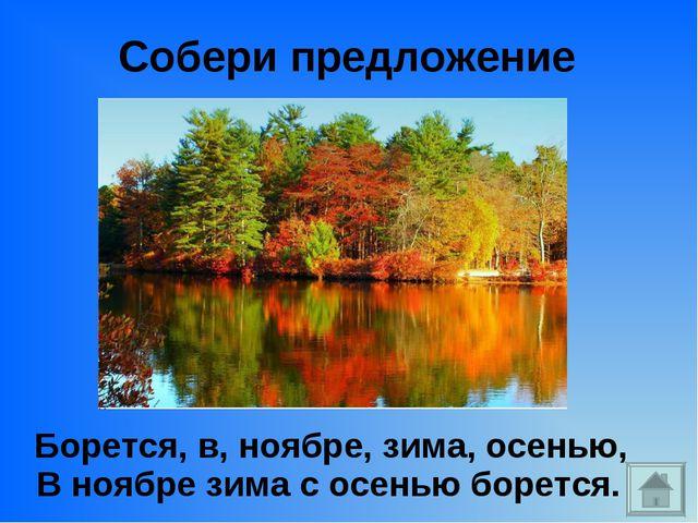 Собери предложение Борется, в, ноябре, зима, осенью, В ноябре зима с осенью б...