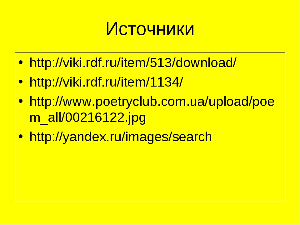 Источники http://viki.rdf.ru/item/513/download/ http://viki.rdf.ru/item/1134/...