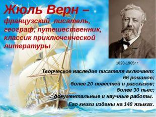 Жюль Верн – французский писатель, географ, путешественник, классик приключенч