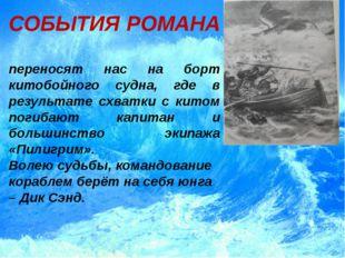 СОБЫТИЯ РОМАНА переносят нас на борт китобойного судна, где в результате схва