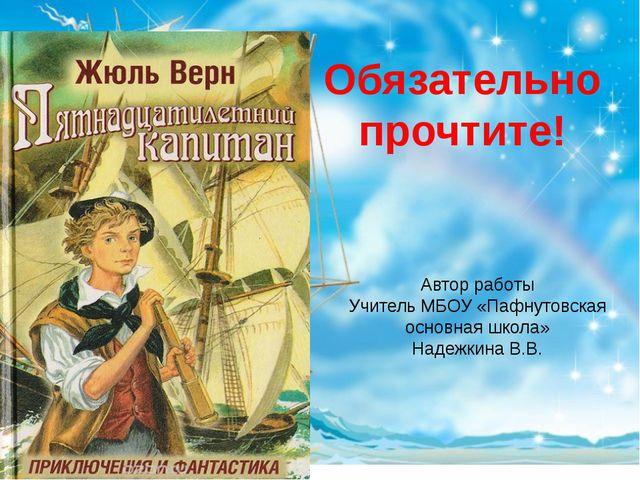 Обязательно прочтите! Автор работы Учитель МБОУ «Пафнутовская основная школа...
