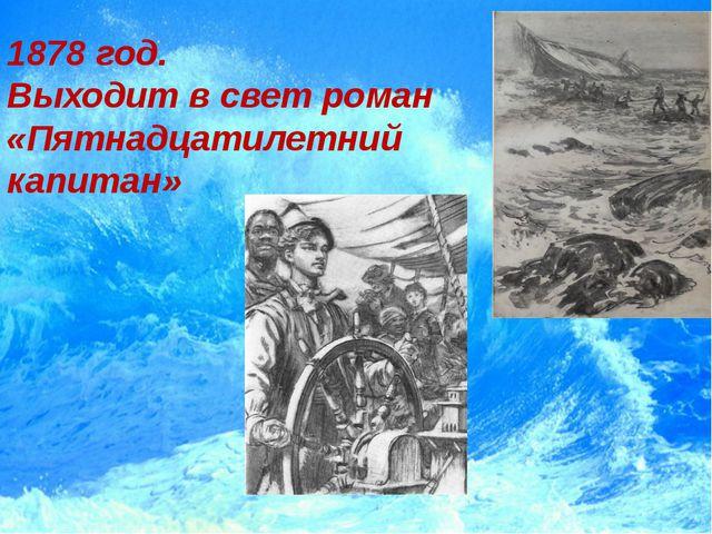 1878 год. Выходит в свет роман «Пятнадцатилетний капитан»