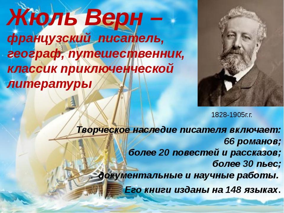 Жюль Верн – французский писатель, географ, путешественник, классик приключенч...