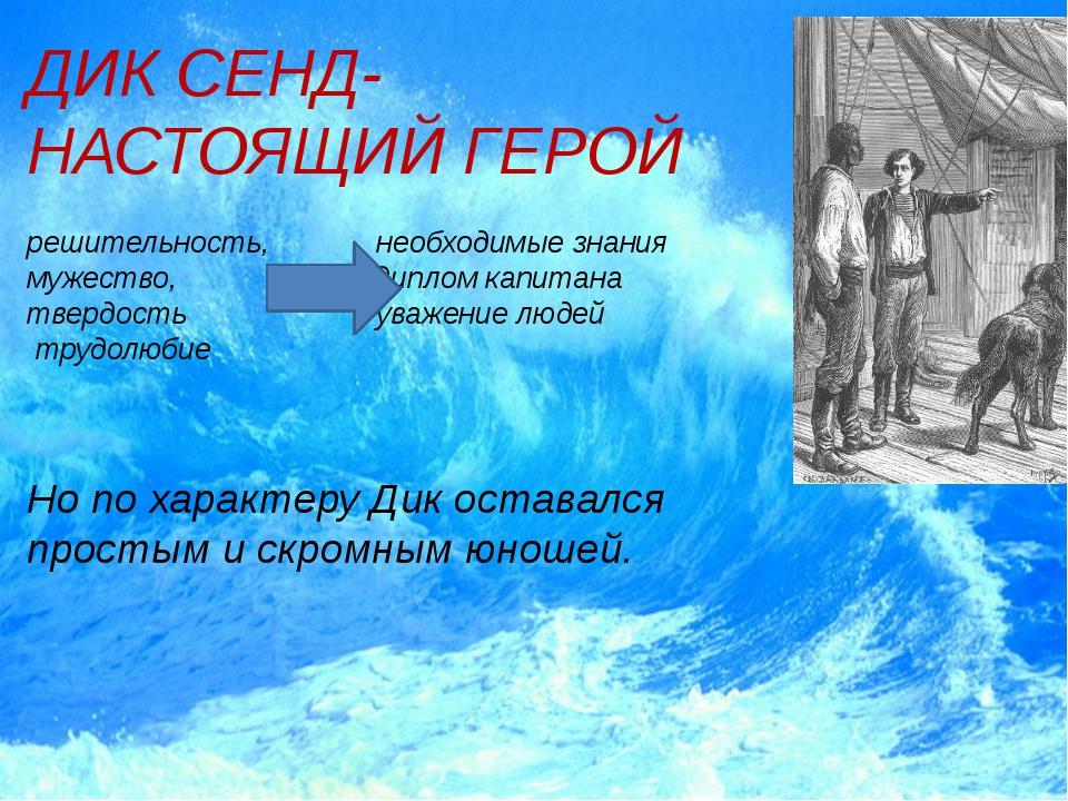 ДИК СЕНД- НАСТОЯЩИЙ ГЕРОЙ решительность, необходимые знания мужество, диплом...