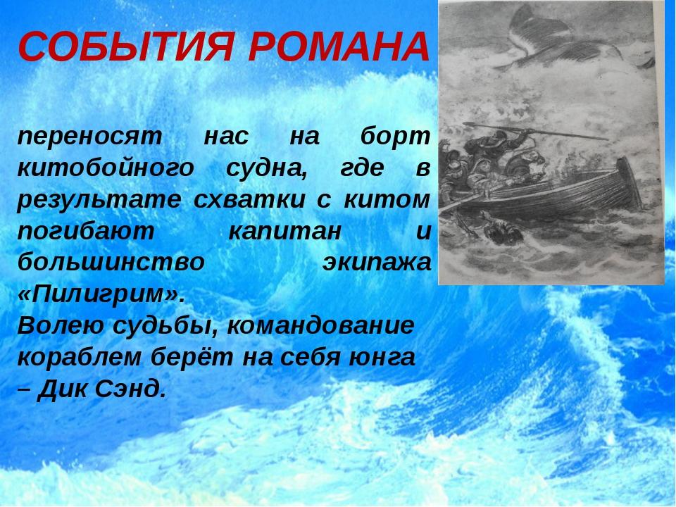 СОБЫТИЯ РОМАНА переносят нас на борт китобойного судна, где в результате схва...