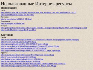 Использованные Интернет-ресурсы Информация: стихи http://krasivye-stihi.3dn.r
