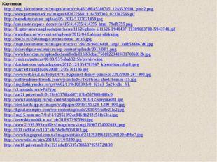 Картинки: http://img1.liveinternet.ru/images/attach/c/0/45/386/45386715_12455