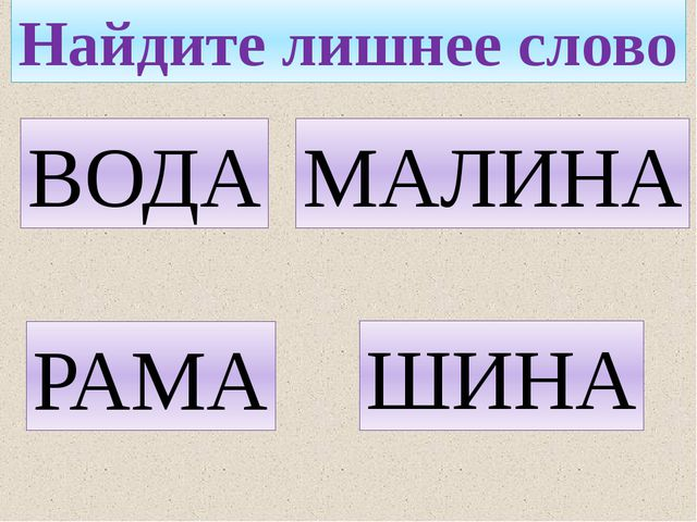 Найдите лишнее слово ВОДА РАМА МАЛИНА ШИНА