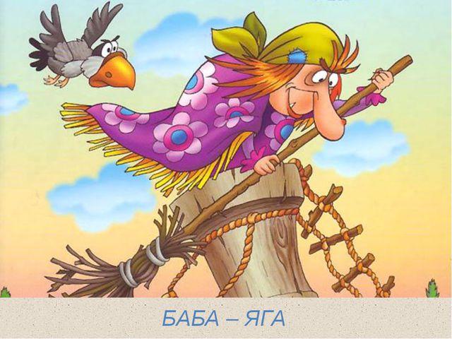 БАБА – ЯГА