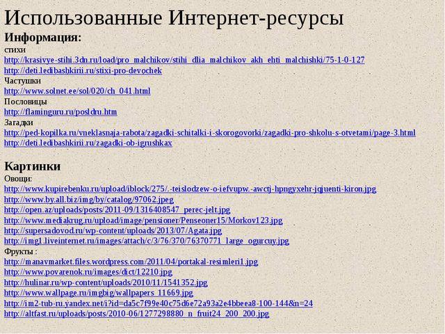 Использованные Интернет-ресурсы Информация: стихи http://krasivye-stihi.3dn.r...