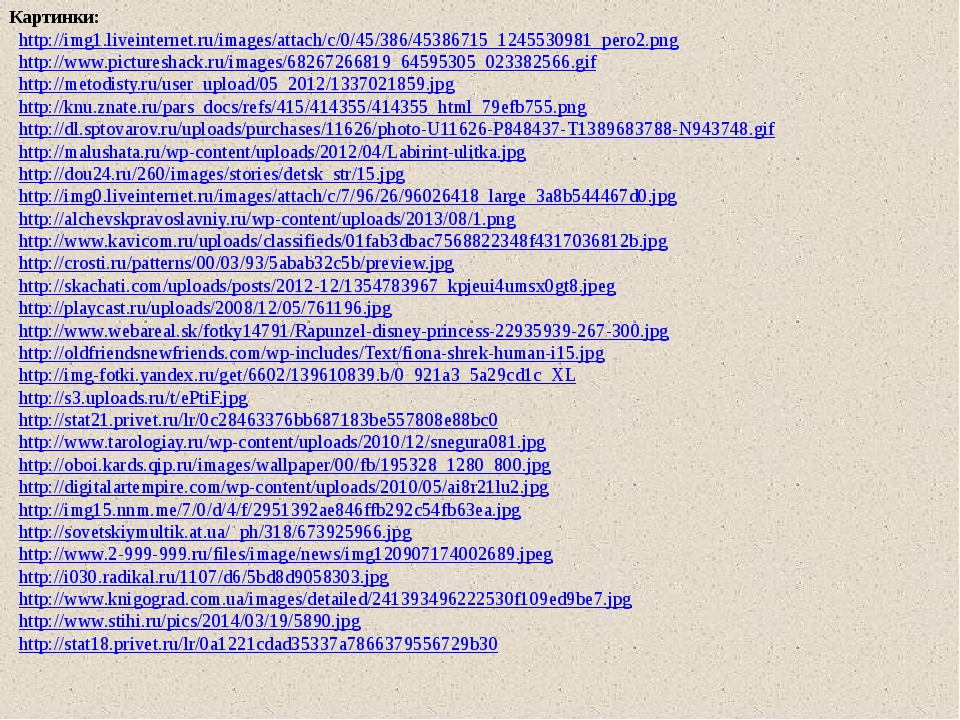 Картинки: http://img1.liveinternet.ru/images/attach/c/0/45/386/45386715_12455...