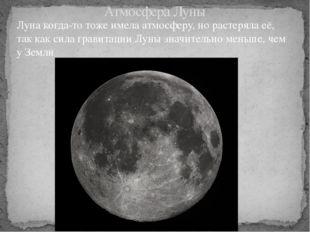 Луна когда-то тоже имела атмосферу, но растеряла её, так как сила гравитации