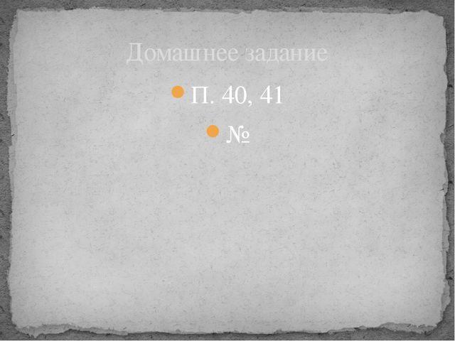 П. 40, 41 № Домашнее задание