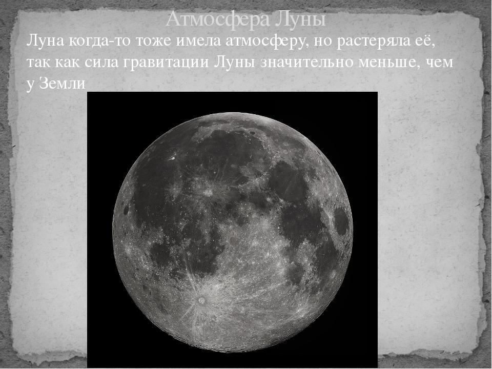 Луна когда-то тоже имела атмосферу, но растеряла её, так как сила гравитации...