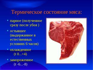 Термическое состояние мяса: парное (полученное сразу после убоя ) остывшее (