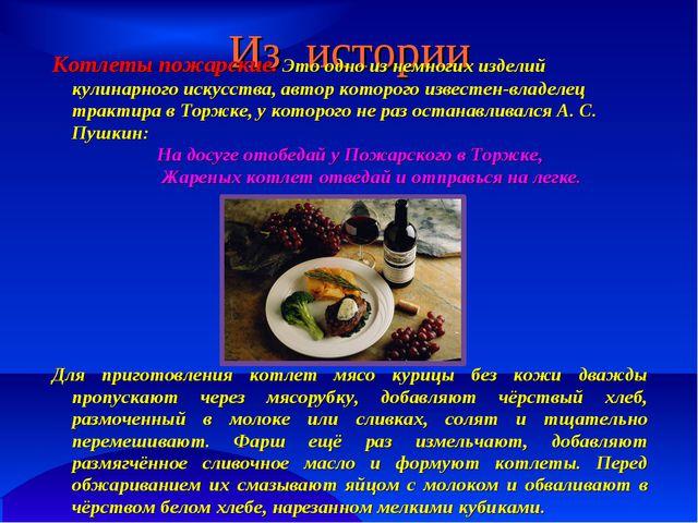 Из истории Котлеты пожарские. Это одно из немногих изделий кулинарного искусс...