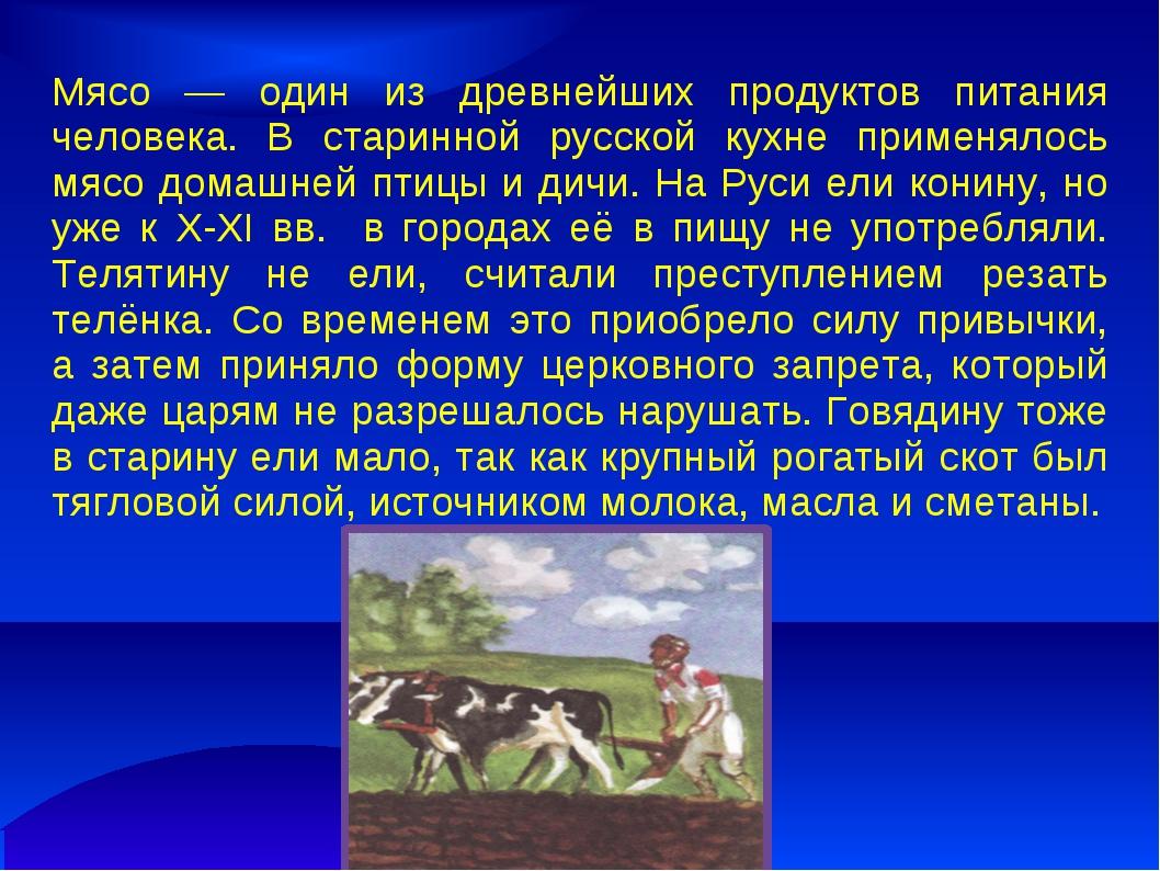 Мясо — один из древнейших продуктов питания человека. В старинной русской кух...