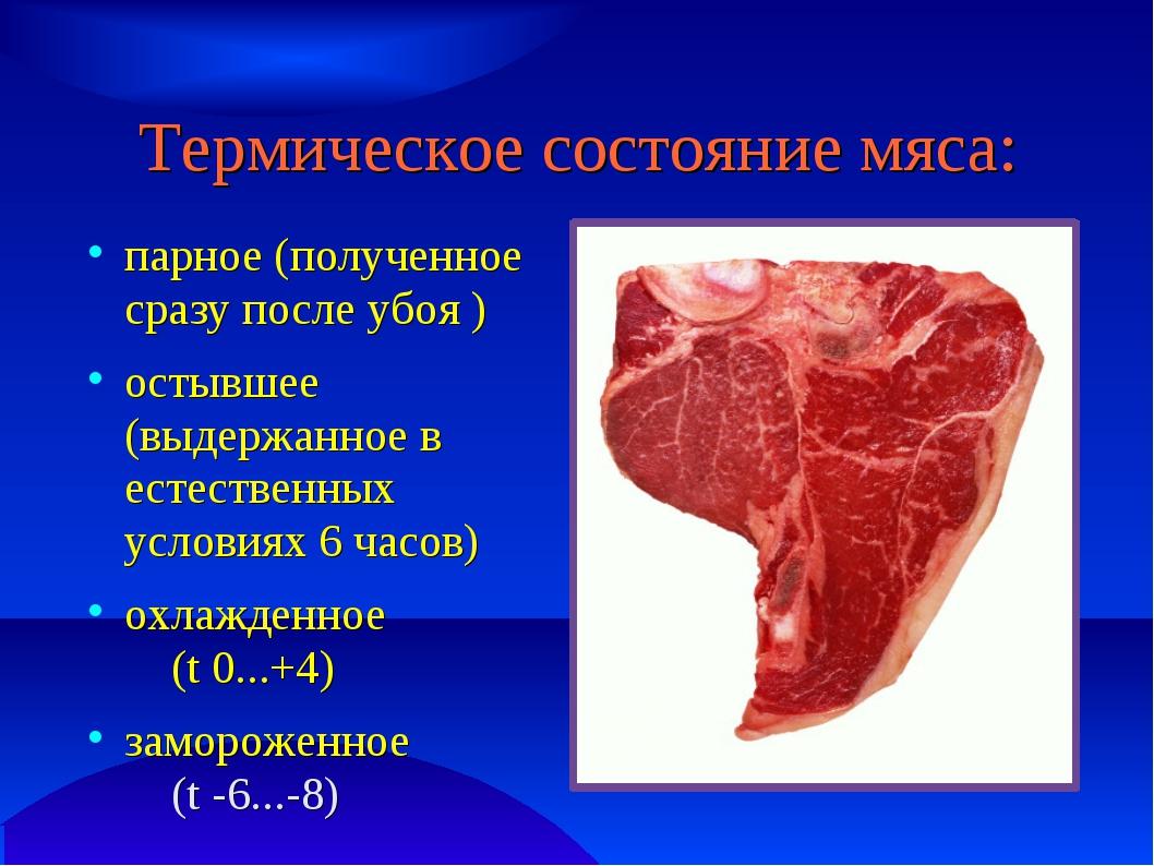Термическое состояние мяса: парное (полученное сразу после убоя ) остывшее (...