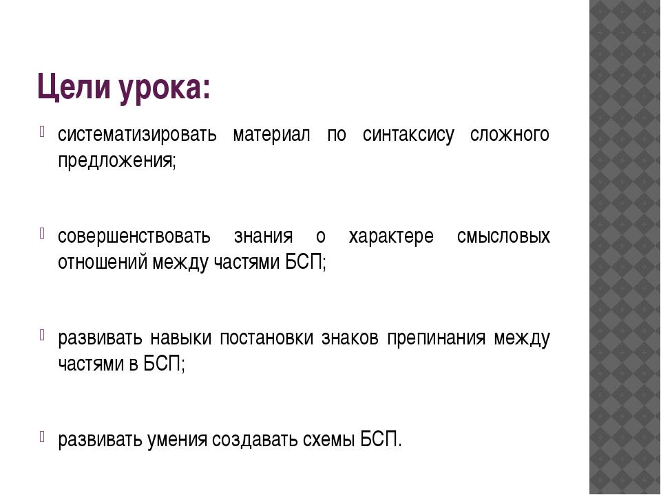 Цели урока: систематизировать материал по синтаксису сложного предложения; со...