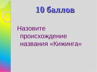 10 баллов Назовите происхождение названия «Кижинга»
