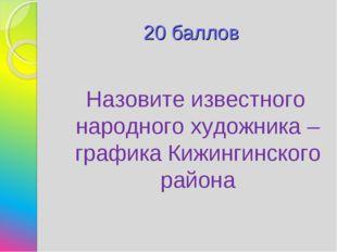 20 баллов Назовите известного народного художника – графика Кижингинского рай