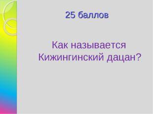 25 баллов Как называется Кижингинский дацан?