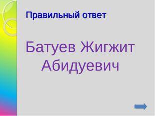 Правильный ответ Батуев Жигжит Абидуевич