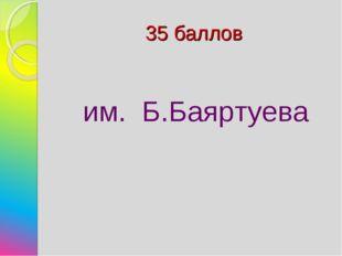 35 баллов им. Б.Баяртуева