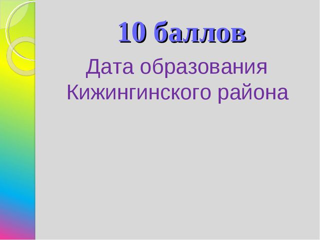 10 баллов Дата образования Кижингинского района