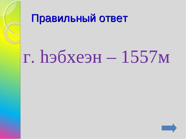Правильный ответ г. hэбхеэн – 1557м
