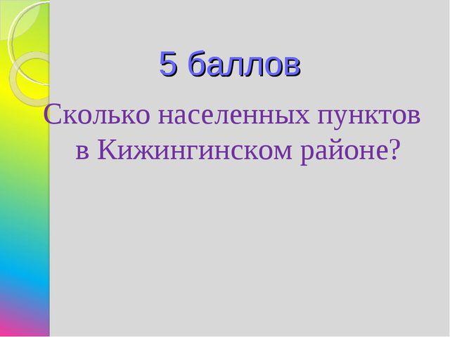 5 баллов Сколько населенных пунктов в Кижингинском районе?