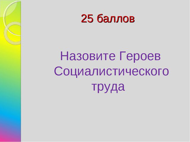 25 баллов Назовите Героев Социалистического труда