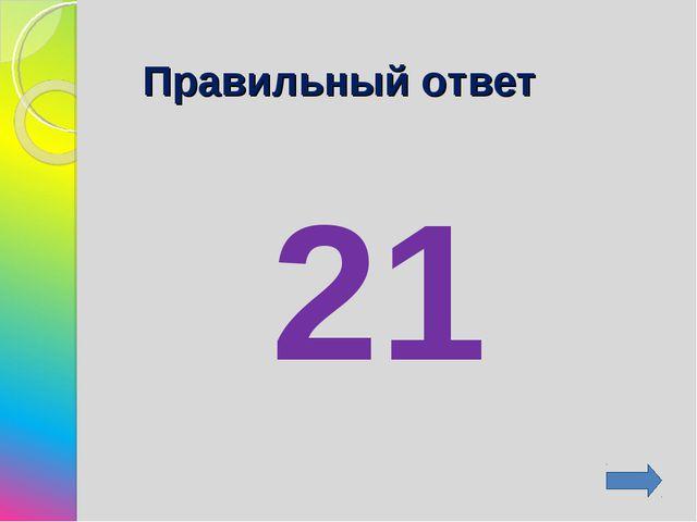 Правильный ответ 21