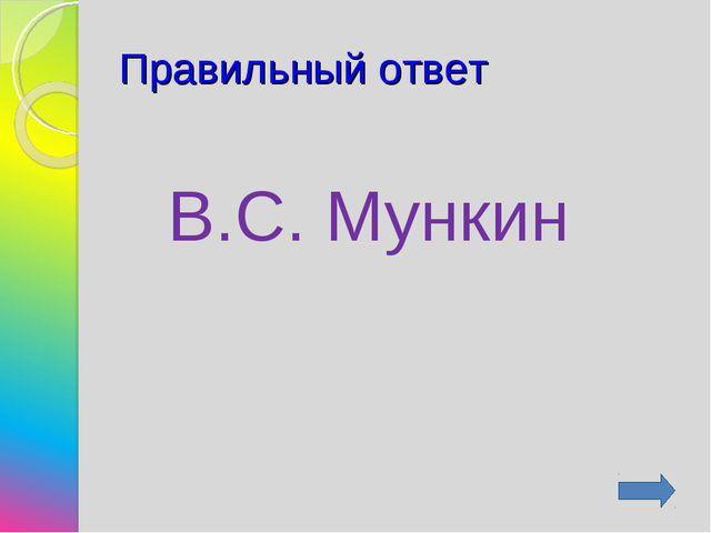 Правильный ответ В.С. Мункин