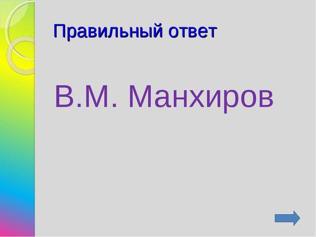 Правильный ответ В.М. Манхиров