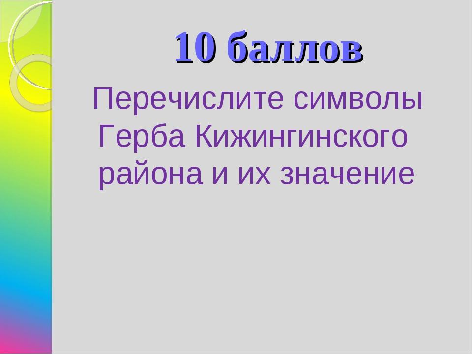10 баллов Перечислите символы Герба Кижингинского района и их значение