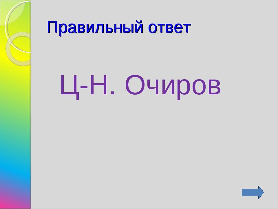 Правильный ответ Ц-Н. Очиров