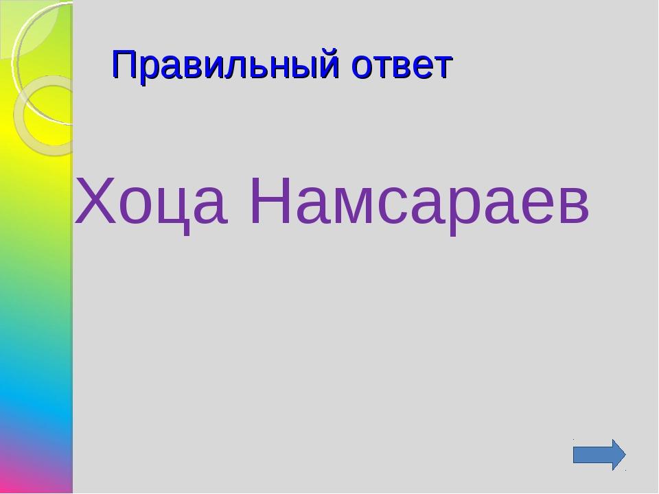 Правильный ответ Хоца Намсараев