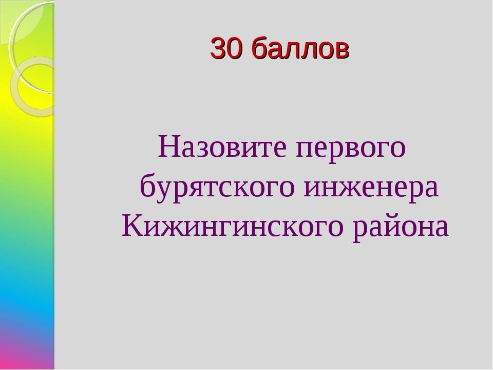 30 баллов Назовите первого бурятского инженера Кижингинского района
