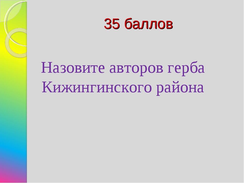 35 баллов Назовите авторов герба Кижингинского района